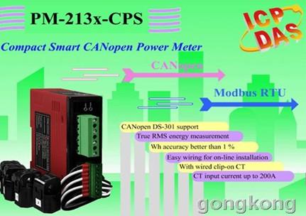 泓格科技 PM-2133-CPS/PM-2134-CPS 三相/单相四回路精巧型CANopen电表