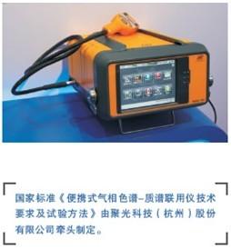 聚光科技 Mars-400型 便携式气相色谱-质谱联用仪(GC-MS)