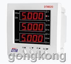 矩形科技 DTM820 电力仪表