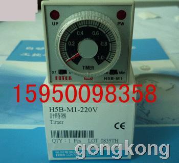 FOTEK台灣陽明 H5B-M1-220V延時計時器