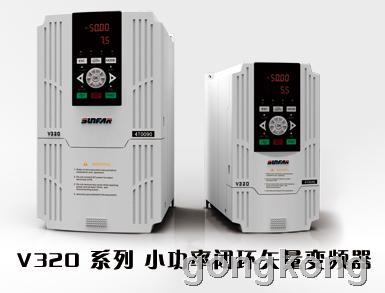 四方电气 v320 低压变频器
