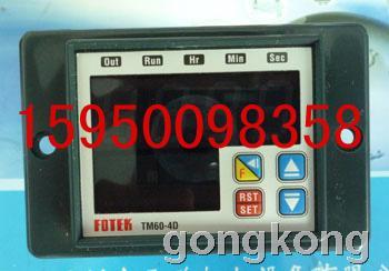 FOTEK台灣陽明TM60-4D計時器