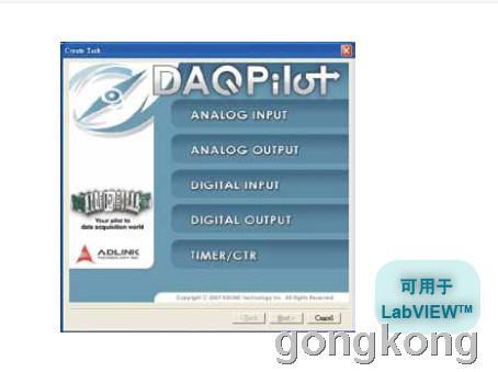 凌华科技 DAQPilot数据采集软件