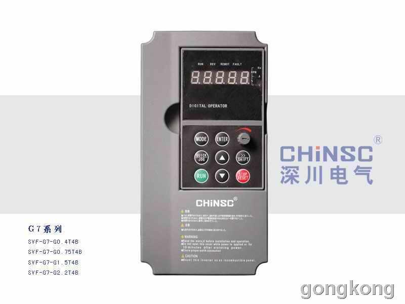 深川 SVF-G7系列高性能矢量通用变频器/SVF-G7-G0.4T4B