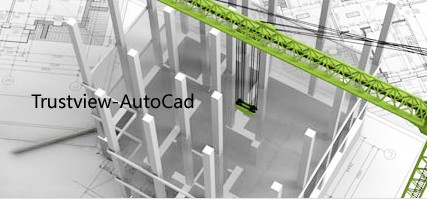 Trustview-AutoCad 文档泄漏防护产品