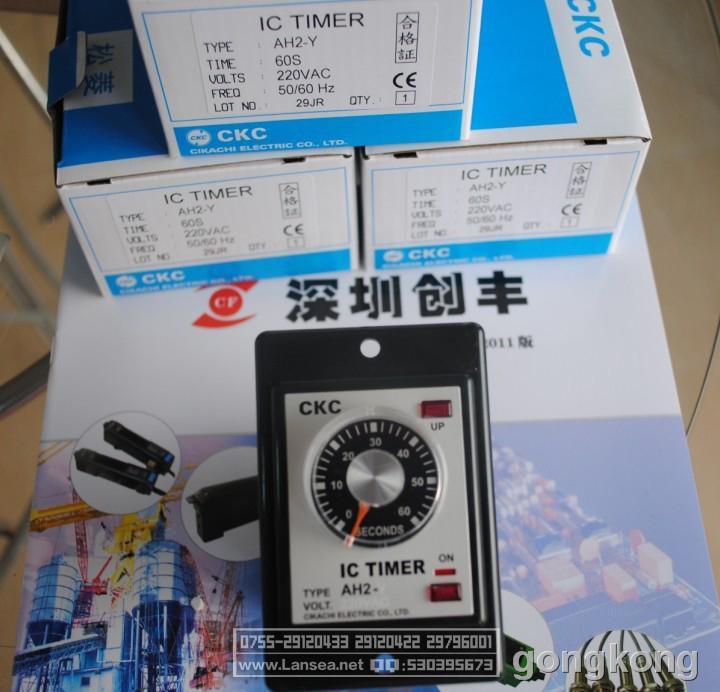 松菱CKC 計時器AH2-Y