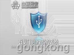 上海山丽 数据门卫移动设备管理系统