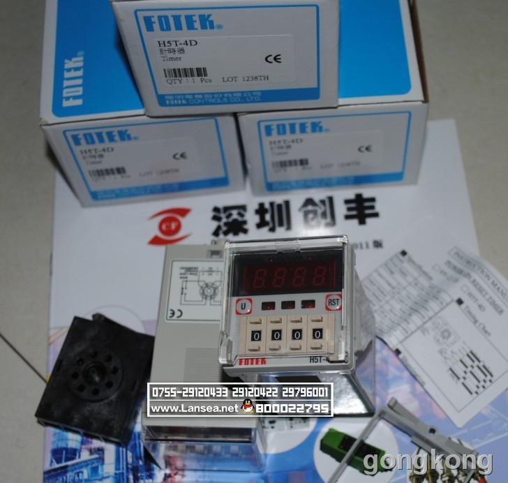 台灣陽明 H5T-4D 計時器