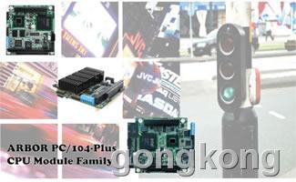 ARBOR PC/104-Plus 系列模块