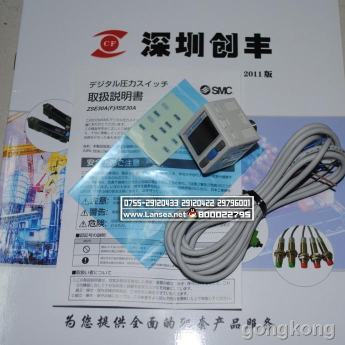 SMC  ZSE30A-01-N-L压力开关