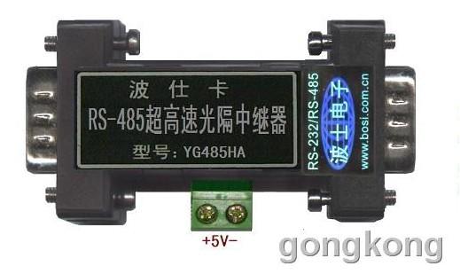 波仕   YG485HA--超高速光隔RS-485中继器