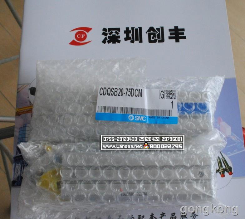 SMC  气缸 CDQSB20-75DCM