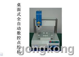 MOTEC 桌面式全自动数控点胶机