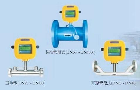 北京菲格瑞思 FGD-100Y一体式超声波流量计/管道式超声波流量计