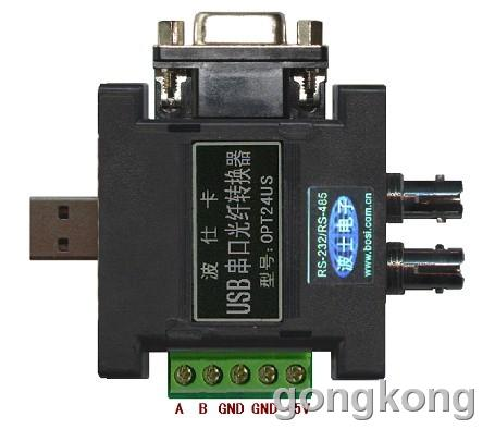 波仕卡  OPT24US 通用USB/RS-232/485/单模光纤转换器