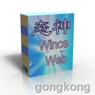 态神   Wince版组态软件