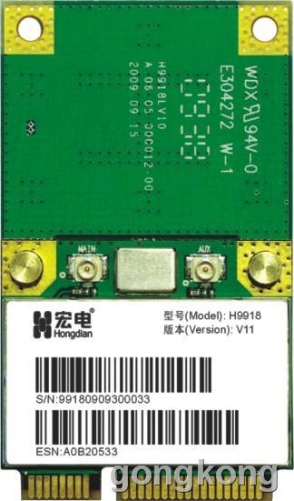 宏电 EVDO Module 3G无线数据传输模块H9918