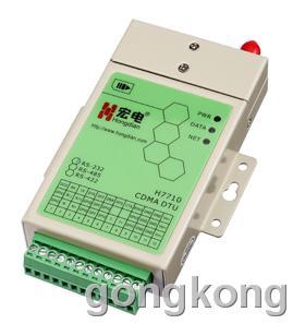 宏电 H7710 工业级3G DTU