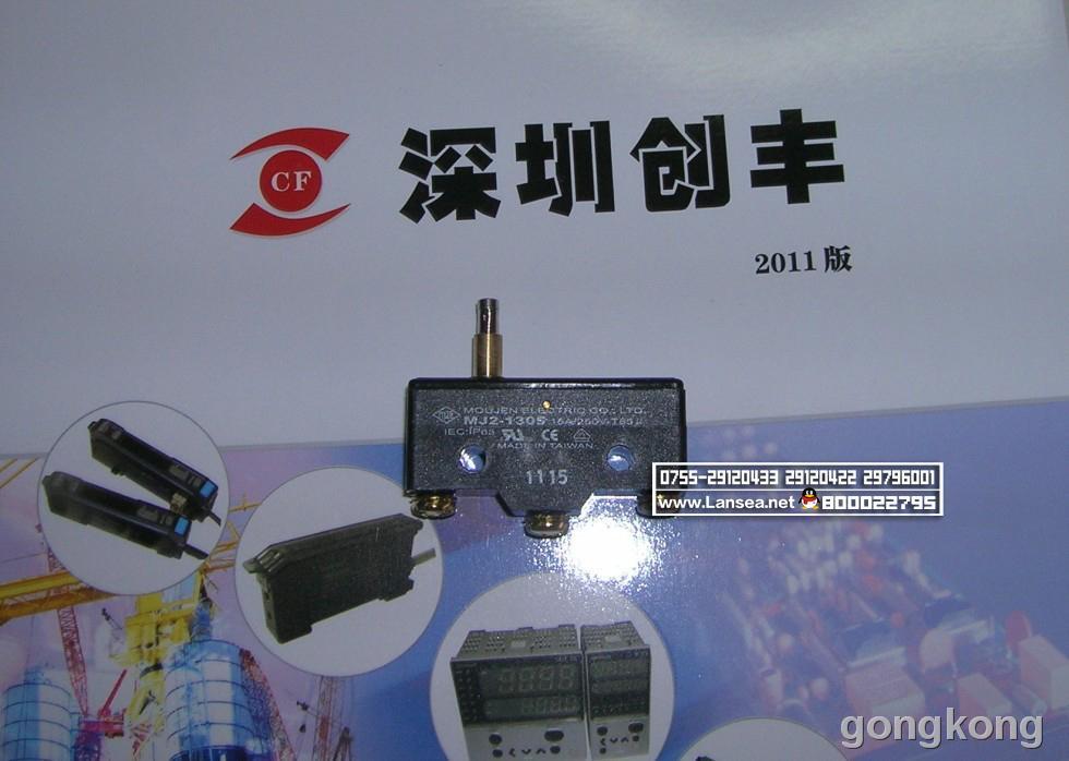 霍尼韦尔 火焰检测器C7012A1194