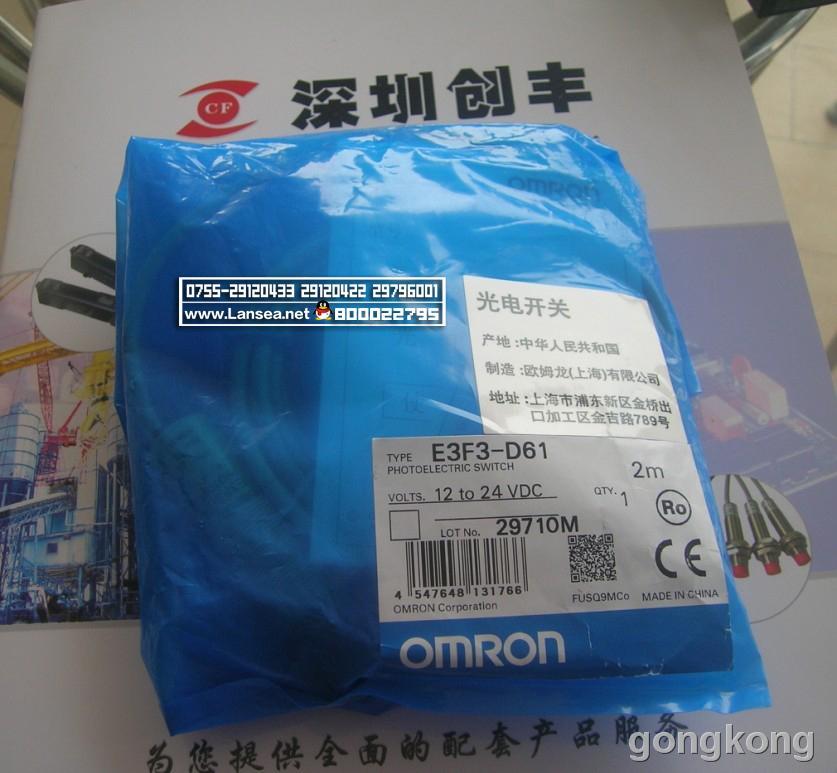 欧姆龙 E3F3-D61 光电开关