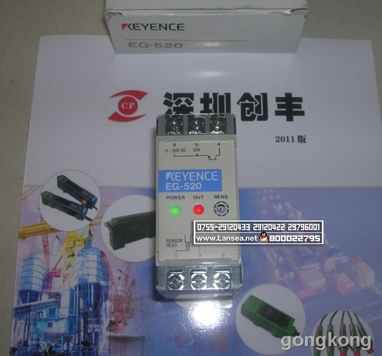 基恩士  EG-520光纤传感器