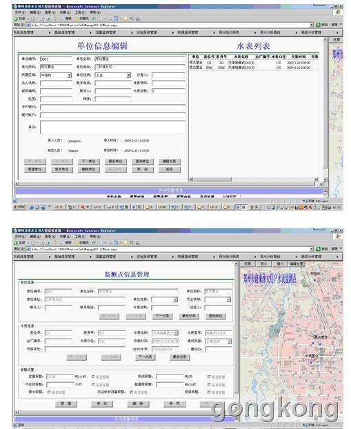 唐山平升  DATA-9201水表在线监控,大表远传监控系统