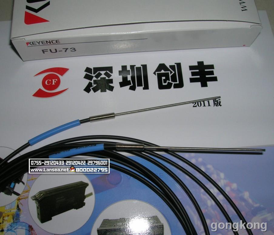 日本基恩士  FU-73光纤传感器