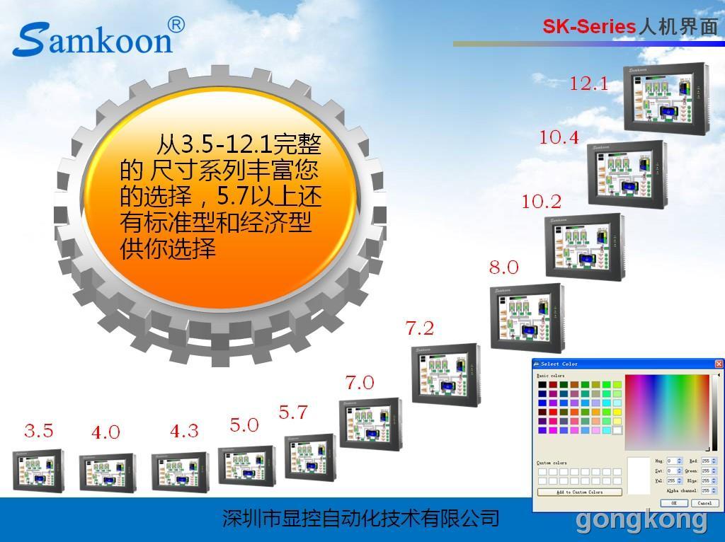 显控  SK系列人机界面