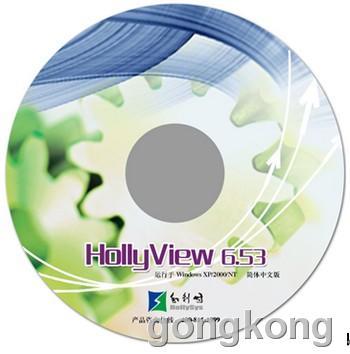 和利时 组态软件HollyView6.53