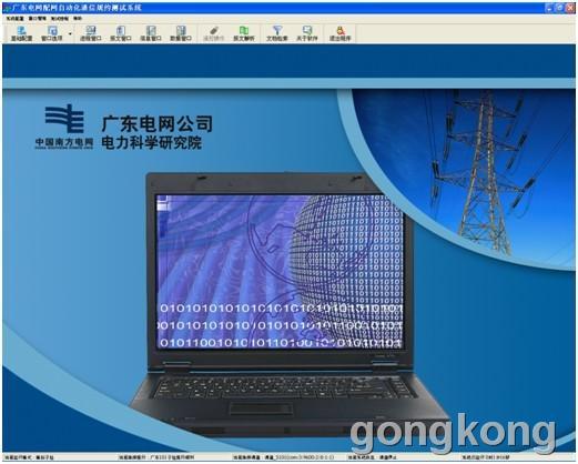 金宏威  配電自動化通信規約測試系統