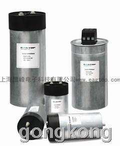上海鹰峰 薄膜电容器