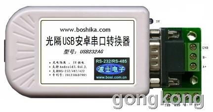 波仕 USB232AG型光电隔离USB安卓串口转换器
