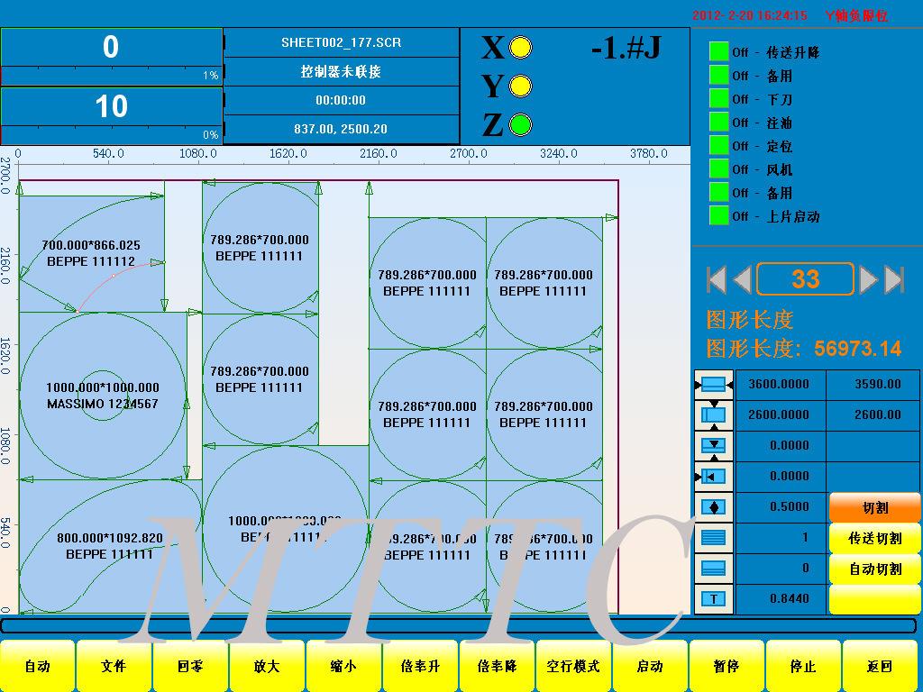 微敏 异形玻璃切割数控系统