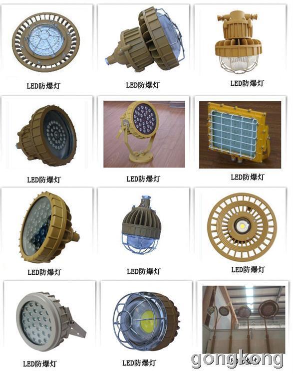 爱尔意 LED防爆灯具
