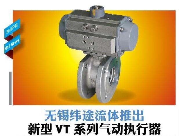 VT系列气动执行器