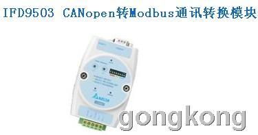 台达 IFD9503 CANopen转Modbus通讯转换模块