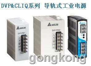 台达 DVP&CLIQ系列 导轨式工业电源