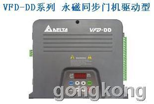 台达变频器  VFD-DD系列 永磁同步门机驱动型