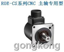 台达光学式旋转编码器 ROE-CS系列CNC 主轴专用型