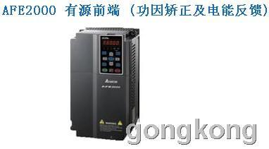 台达AFE2000 有源前端 (功因矫正及电能反馈)