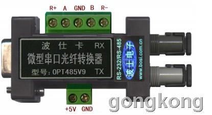 微型RS-232/485/422/光纤转换器OPT485V9