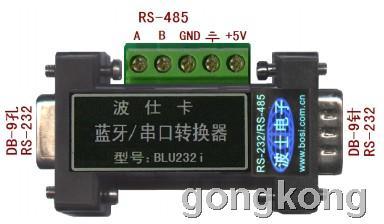 iPhone藍牙/串口(RS-232/485)轉換器
