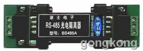 波仕电子 RS-485无源光电隔离器
