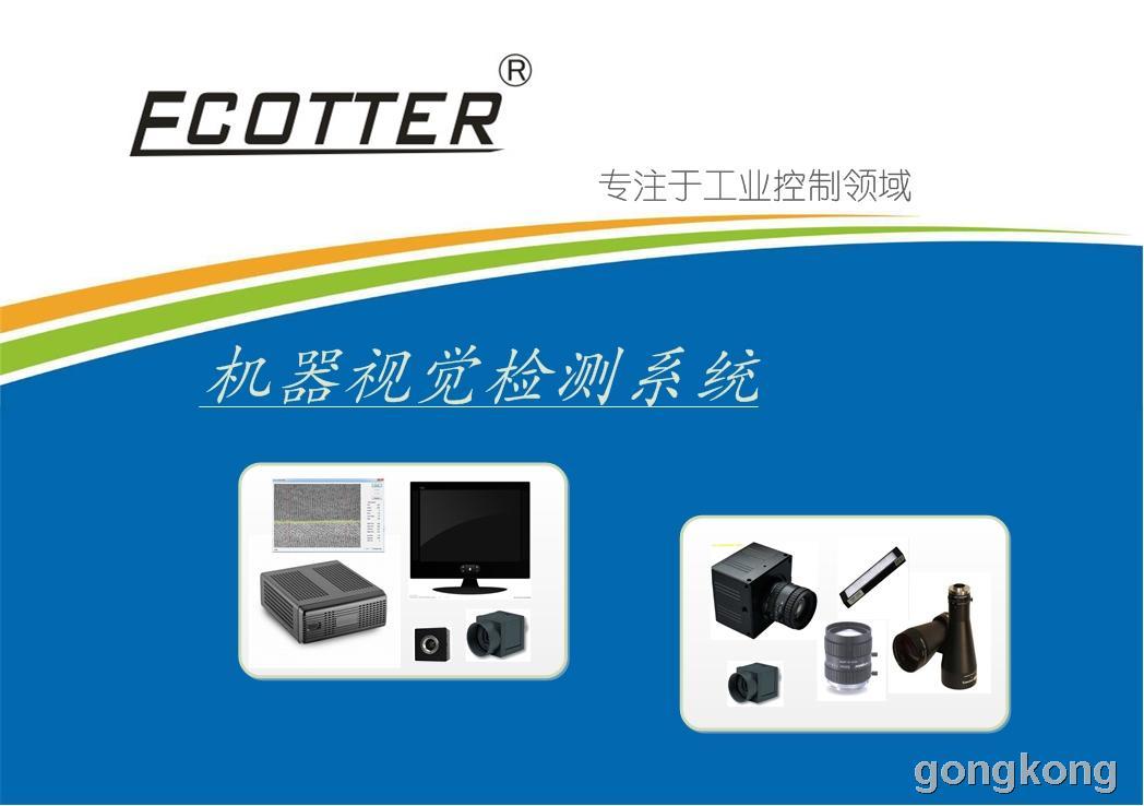 天工TG-0201-PB在线检测视觉系统