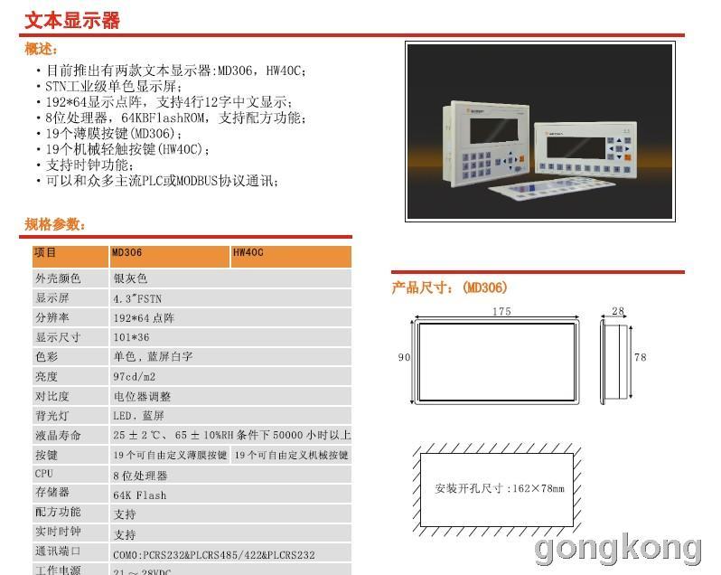 巨匠 AH1S-14MR-D 标准型文本显示器