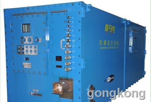 库马克 水-水冷却、防结垢、长寿命型3.3KV矿用防爆高压变频器