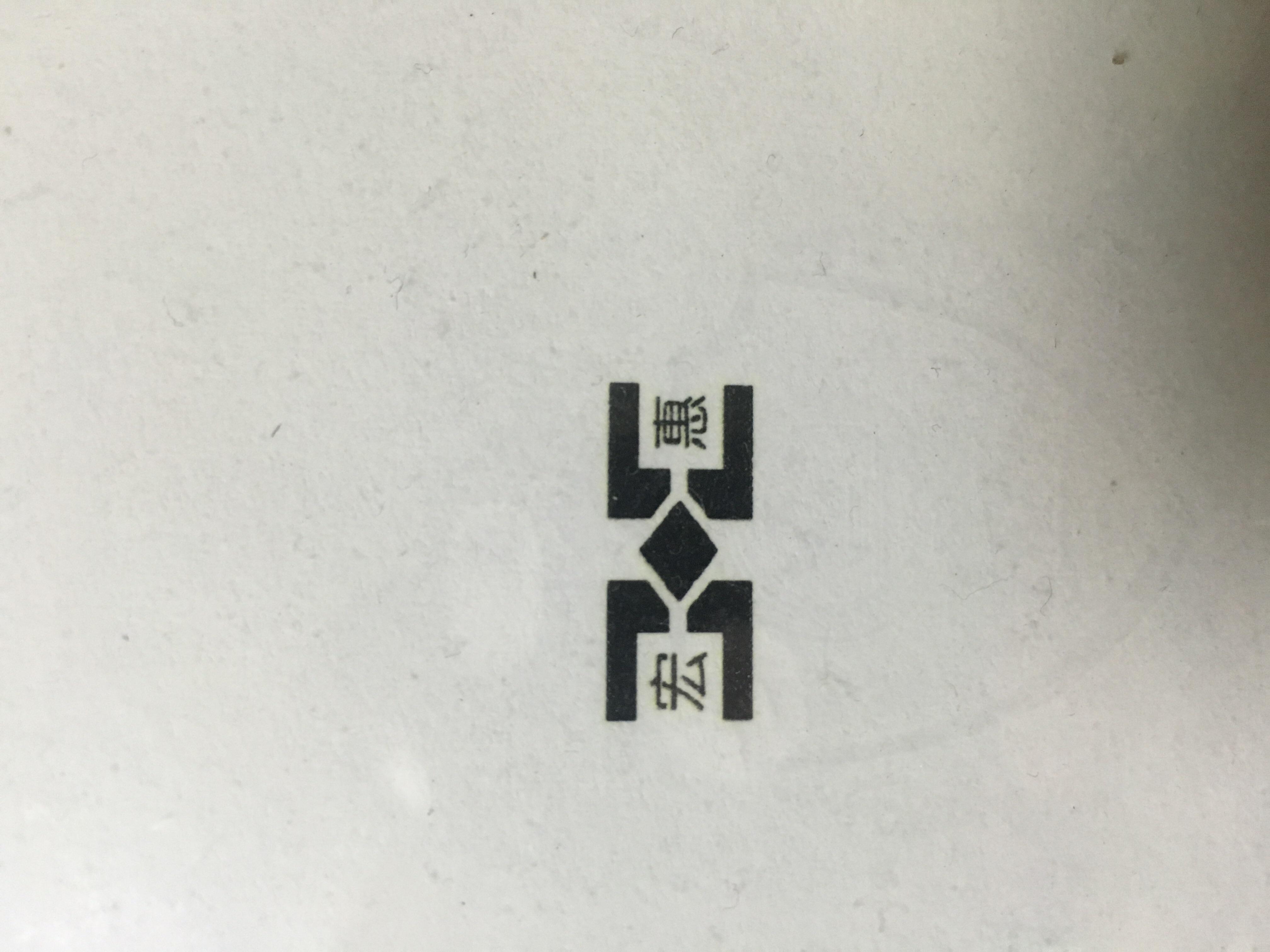 泉州市宏惠电控设备有限公司