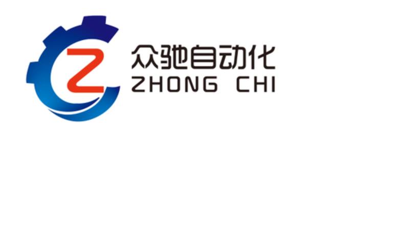 北京众驰自动化设备有限公司