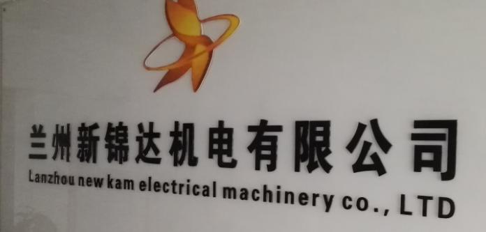 兰州新锦达机电有限公司