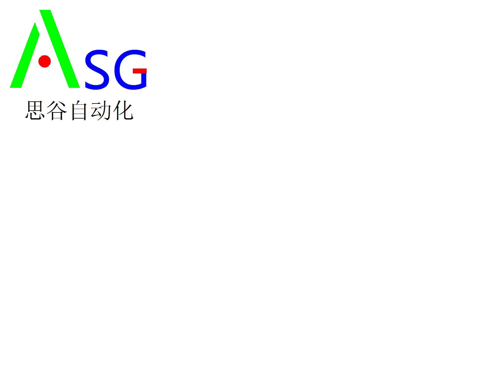 锦州思谷自动化工程有限公司